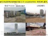 西安渭南工业天然气公司母站供应CNG及液化天然气