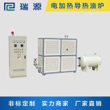 江蘇瑞源廠家供應煤改電90KW電加熱導熱油爐