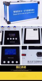 智慧型多合一空氣質量檢測儀,空氣檢測儀
