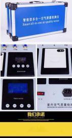 智能型多合一空气质量检测仪,空气检测仪