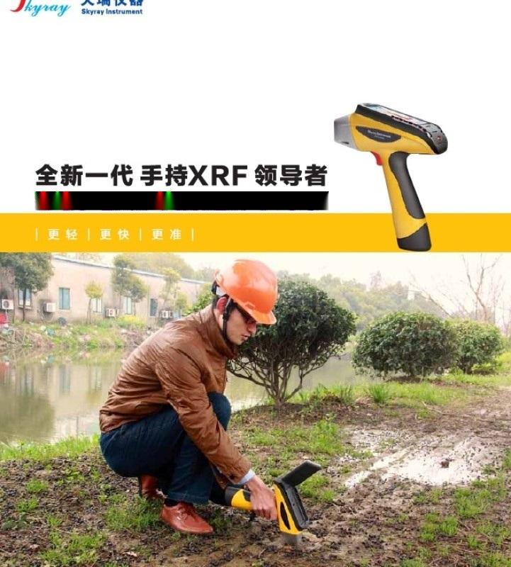環境保護攜帶型檢測儀器,手持式土壤重金屬分析儀