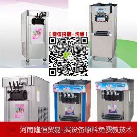 台式和立式的冰淇淋机哪里有卖生产厂家