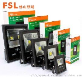 佛山照明超炫LED投光灯50W LED泛光灯