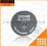 万胜ML2032充电纽扣电池万盛ml2032电池maxell充电电池