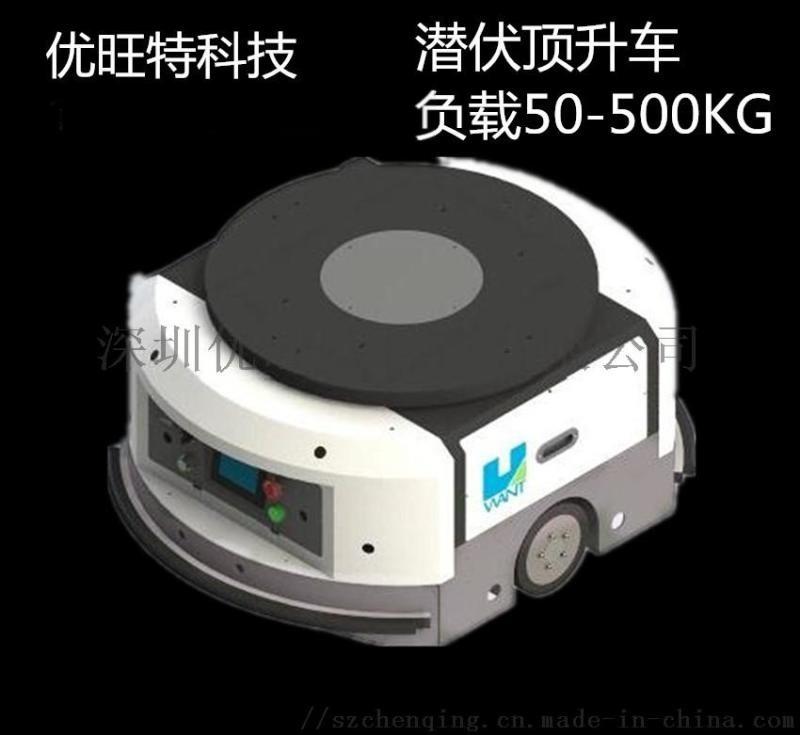 AGV小车/AGV搬运车/AGV智能车