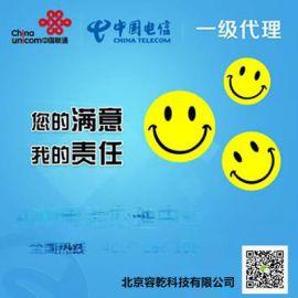 400电话官网 400电话 推荐北京容乾科技