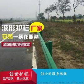 贵州公路波形护栏制造商 创世 近日波形护栏每米价格