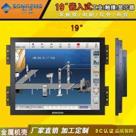 松佐**寸工业显示器正屏嵌入式工控触摸显示屏