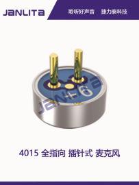 捷全指向插针式4015麦克风 耳机咪头(MIC)
