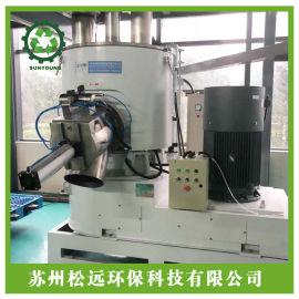 色母粒SHR-200L高速混合机,高速搅拌机