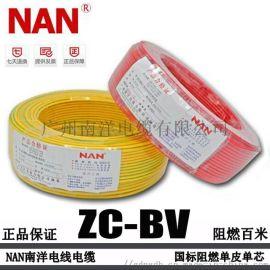 广州南洋电缆ZC-BV-2.5阻燃电线系列