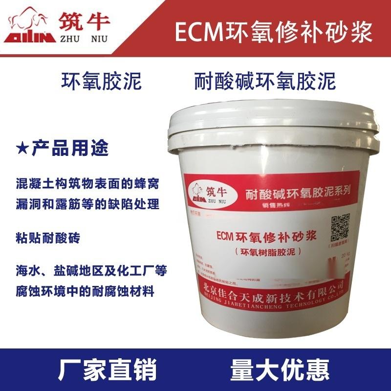 榆林环氧树脂胶泥-耐酸碱-筑牛牌环氧修补砂浆厂家