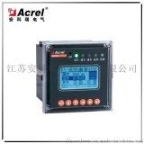 安科瑞剩余电流式电气火灾探测器ARCM200L