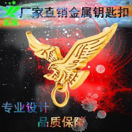 金属钥匙扣企业公司**员工聚会纪念礼物徽章胸章定制
