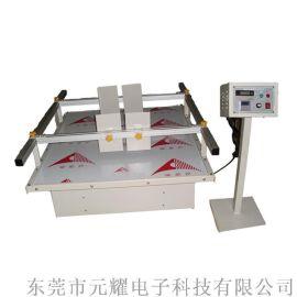 YTHV震动试验 东莞震动模拟汽车运输震动试验机