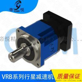 VRB伺服行星减速机/齿轮减速机/精密行星减速机