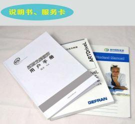 产品说明书定做 彩色目录 企业画册印刷 工厂定制