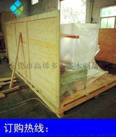 东莞木箱大型免熏蒸木箱包装专业定制