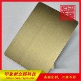 不鏽鋼彩色板 佛山拉絲黃古銅鍍黑酒店裝飾板材