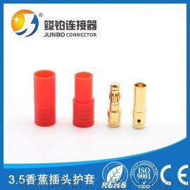 3.5mm带红色护套香蕉插头航模专用电池连接器