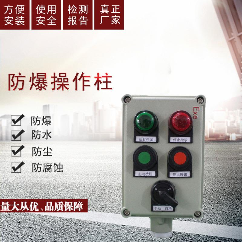 防爆操作柱LBZ 防爆控制按钮盒