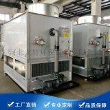 厂家直销复合流闭式冷却塔 横流式闭式冷却塔