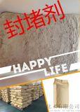 宁夏化工厂家直销高效封堵剂延安盛源化工