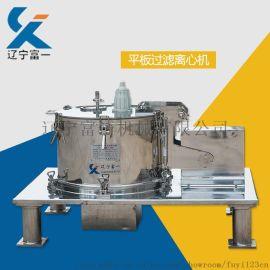辽宁富一工业生产用不锈钢平板离心机