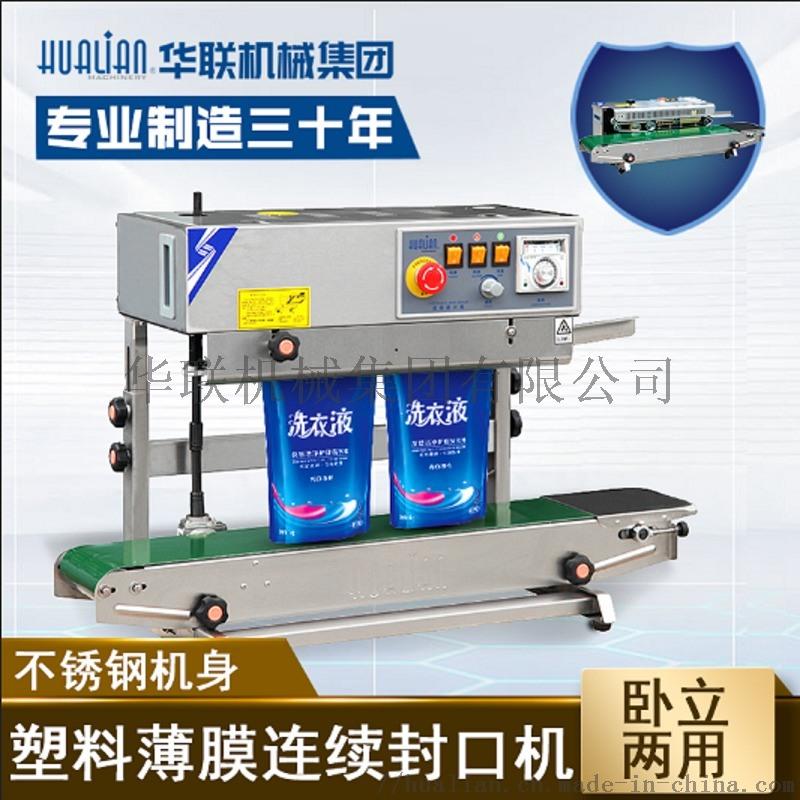 华联立式薄膜连续自动封口机封塑料袋食品月饼茶叶封口机770II