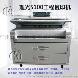 理光7140二手工程复印机数码打印机激光蓝图机
