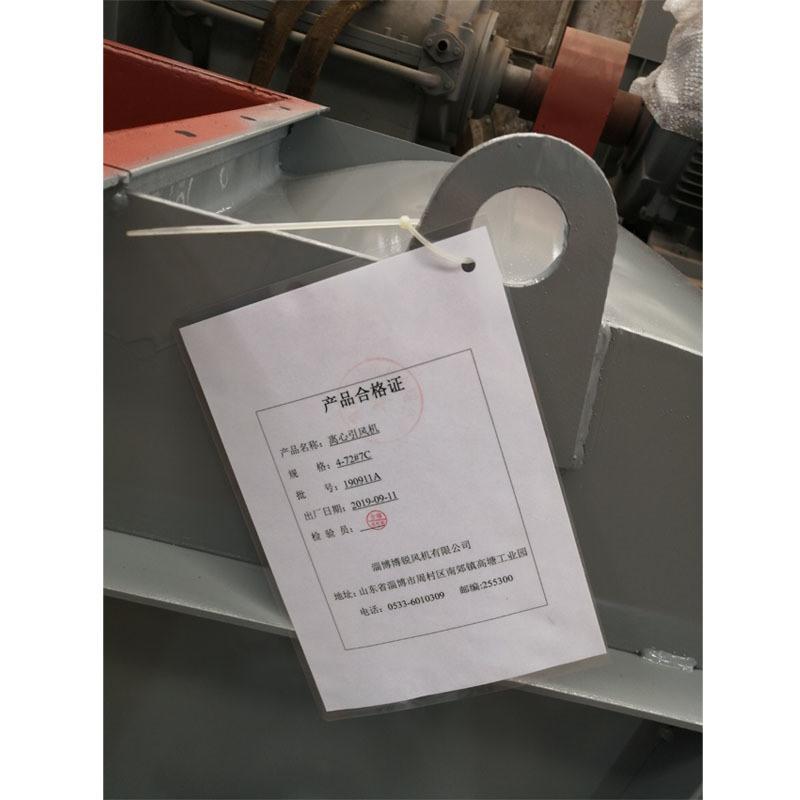 离心通风机 山东厂家T4-72 NO8C离心通风机