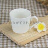 厂家批发骨瓷香奈杯 纯白马克杯 陶瓷水杯创意商务礼品赠品