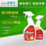 德國潔博士cleanboss強力除油劑快速清潔油漬廚房地面抽油煙機