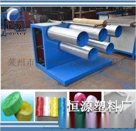 撕裂膜PP拉丝机价格-塑料撕裂膜机,捆扎绳机