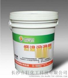 合轩供应-40℃至-70℃低温润滑低温防冻、润滑、防锈、抗冰雪、抗磨