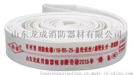 烟台有衬里消防水带|薪薪牌消防水带|烟台消防水带|水带价格表|TPU消防水带|烟台水带价格表