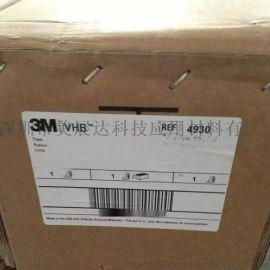 现货散料整支3M4930亚克力白色泡棉强力汽车VHB双面胶0.64mm厚专业模切冲型