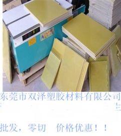 供应黄色4302环氧板,20mm水绿色环氧板厂家