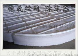 不锈钢除沫器 不锈钢丝网除沫器 聚丙烯PP除沫器 PP丝网除沫器 聚四氟乙烯除沫器