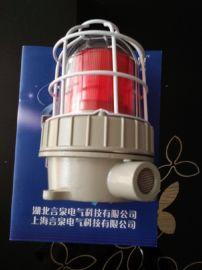 言泉BBJ-ZR防爆声光报**器 90分贝声光报**灯  5WLED 座式防爆灯