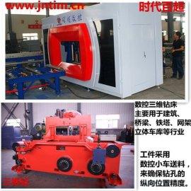 新疆三维钻 H型钢三维钻厂家直销 时代百超为您量身定制