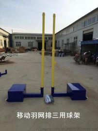 优质排球架 移动羽毛球排球网球三用球柱