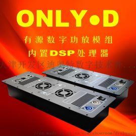 有源音箱线阵D类数字功放模块、模组,内置DSP处理器,全频二分频