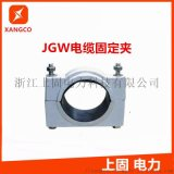JGW-4高压单芯型电缆固定夹