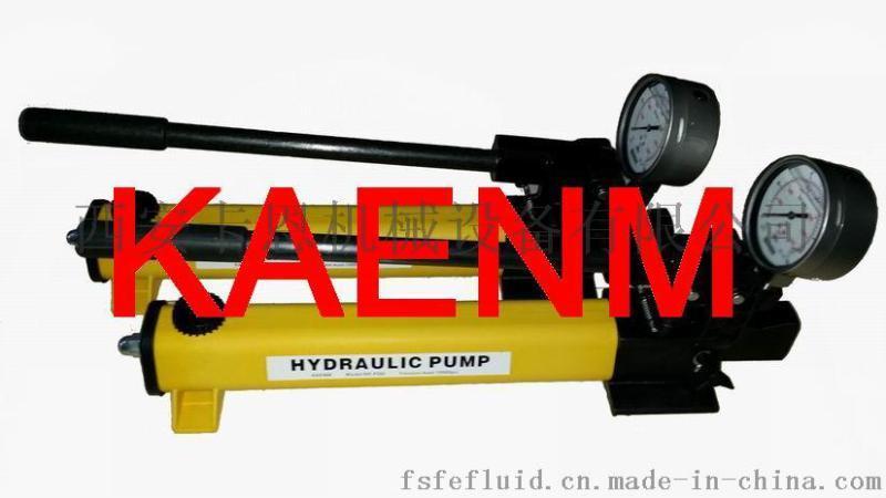 手動液壓泵,進口手動液壓泵
