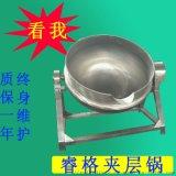电加热夹层锅 蒸汽加热蒸煮锅 多头搅拌火锅底料炒锅