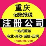 重庆渝中代办工商 重庆营业执照代办多少钱