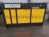UV光氧催化净化器-最有效的废气处理设备