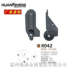 廠家直銷 R042箱包定向輪 箱包配件角輪