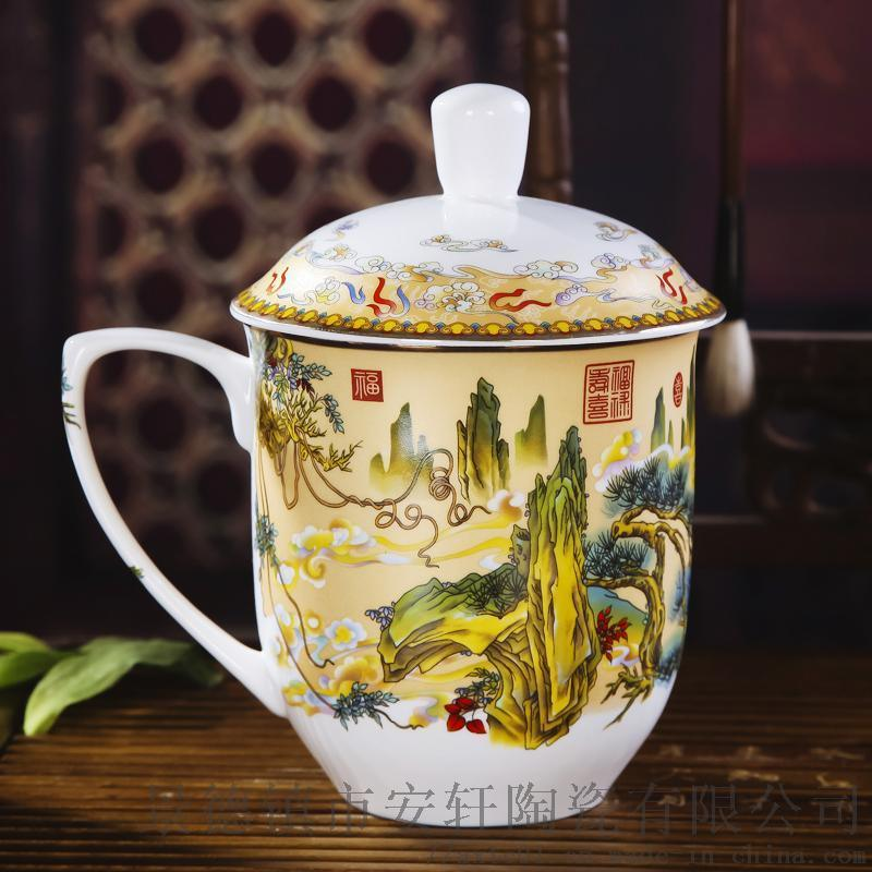 定制生日礼品茶杯 景德镇茶杯